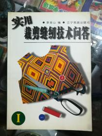 实用裁剪缝纫技术问答(一)