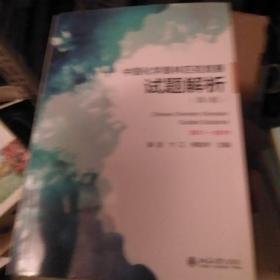 ,中国化学奥林匹克竞赛试题解析(第5版)