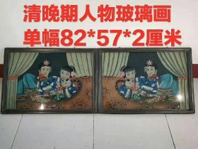 下乡所收清末民国时期人物玻璃画一对,人物栩栩如生,画面清晰,单片尺寸82/57/2厘米,品相如图!三包老货,收藏佳品!