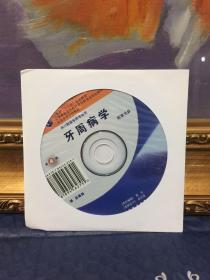 牙周病学(配套光盘)第4版【请买家注意,只是全新光盘一张,没有书】