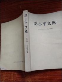 邓小平文选(一九三八--一九六五)