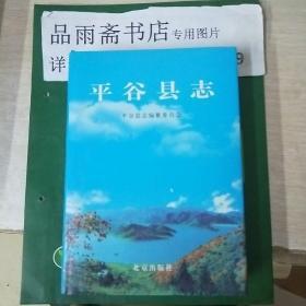 平谷縣志(北京地方史志)..