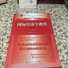 """国际经济学教程(第2版)/普通高等教育""""十一五""""国家级规划教材·21世纪经济学系列教材"""