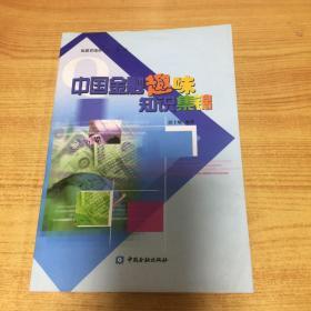 中国金融趣味知识集锦