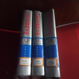 中华文史资料文库(第十卷、十一卷、十二卷三卷合售)馆藏本