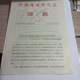 重庆市完善股份制企业的研究报告3页号1