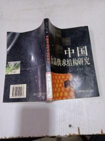 中国食品供求结构研究,