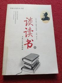 谈读书(第二册)