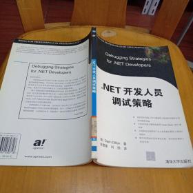 .NET开发人员调试策略(保正版带防伪标志,馆藏书,盖章本,一版一印仅印4千册)