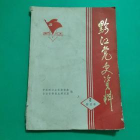 黔江党史资料合订本2