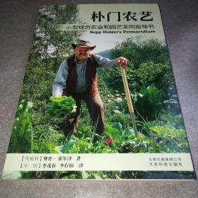 朴门农艺:小型综合农业和园艺实用指导书*