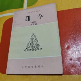 高级中学课本 :代数(甲种本)第三册  (朝鲜文)