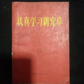 《认真学习新党章》32开 平装  黑龙江人民出版社 1970年哈尔滨1印.私藏 书品如图.