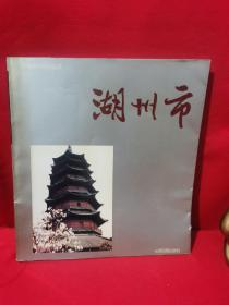 中国城市百科丛书:湖州市