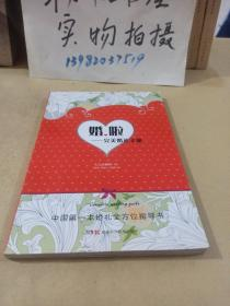 婚啦:完美婚礼手册