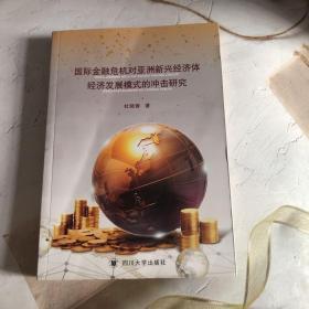 国际金融危机对亚洲新兴经济体经济发展模式的冲击研究