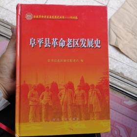 阜平县革命老区发展史