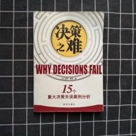 决策之难--15个重大决策失误案例分析