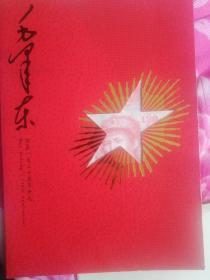 毛泽东诞辰120周年纪念(三军连体测试券)