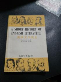 英国文学简史