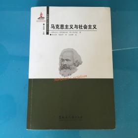东欧新马克思主义译丛:马克思主义与社会主义