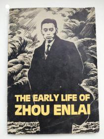 the early life of zhou enlai【青少年时期的周恩来同志】