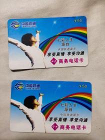 铁通商务电话卡两张(只限阜新地区使用)