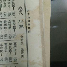 本草诗解药性注(后加皮)