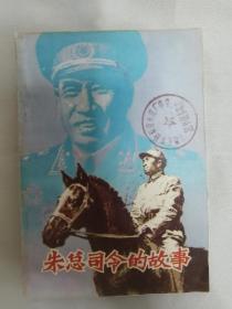 朱总司令的故事( 插图本)