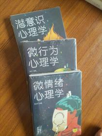 口袋里的心理学-微行为微意识微情绪心理学 全三册