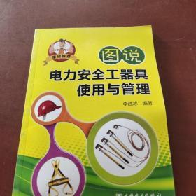 图说电力安全工器具使用与管理