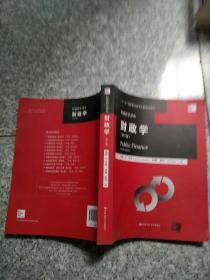 财政学 第十版/经济科学译丛   原版内页干净