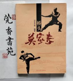 桥头莫家拳 广东拳种 莫拳 广东五大名拳之一 发行量少