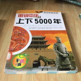图说探索发现 图说中华上下五千年 中国上下5000年  彩色版 馆藏 无笔迹