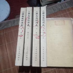 三国志通俗演义(馆藏)五、六、七、八合售