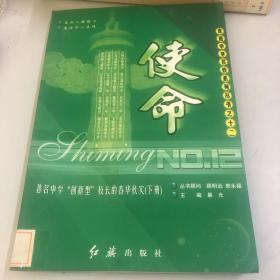 走进中华名校系列丛书之十二--使命(下)