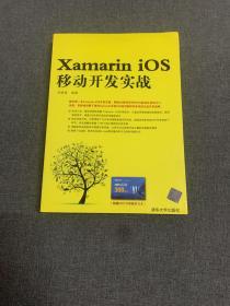Xamarin iOS移动开发实战