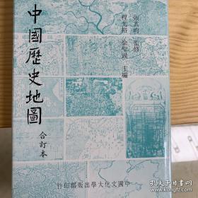中国历史地图合订本