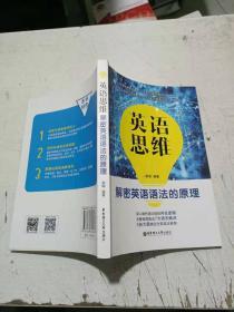 英语思维:解密英语语法的原理