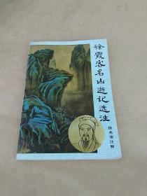徐霞客名山游记选注