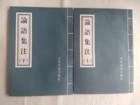 论语集注上下(宋 朱熹)印量仅1500册