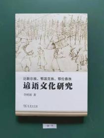 谚语文化研究(一版一印)