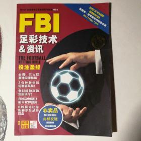 FBI足彩技术&资讯