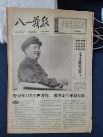 八一战报(红卫兵大连工学院)