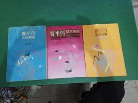 贾平凹小说精选+ 贾平凹散文精选+ 贾平凹游品精选(3本合售)