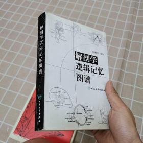 解剖学逻辑记忆图谱(一版一印包正品)
