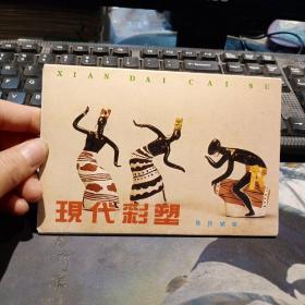 现代彩塑 明信片 10张全带封套背是明信片格式