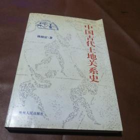 中国古代土地关系史