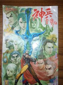 神兵玄奇 贰 (246)【16开漫画】