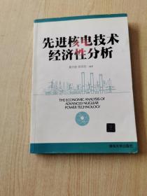 先进核电技术经济性分析
